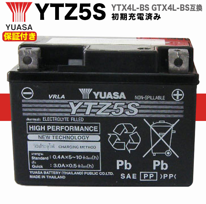 送料無料 JELATO HAYATE 125 STEP 即納送料無料! 125等 保証書付き 保証付 初期充電済 YUASA 好評受付中 YTX4L-BS HONDA GTZ5S GROM MSX125純正採用 FTH4L-BS互換 GTX4L-BS バッテリー YTZ5S 液入充電済