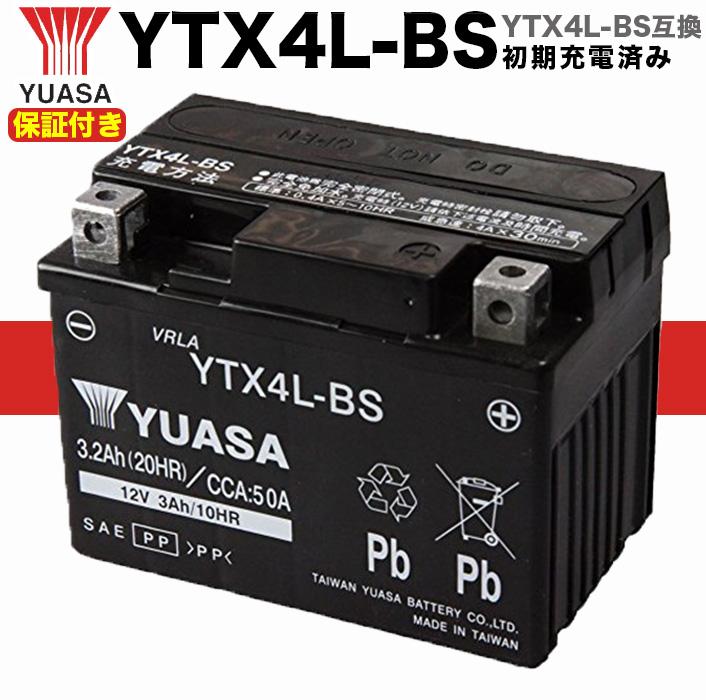 180日保証付き YTX4L 台湾YUASAバッテリー 台湾ユアサバッテリー TAIWANユアサ YTX4L-BS 保証書付き 送料無料 JOG カブ ヤマハ ホンダ 等など原付バイクに適合 TODAY 100%品質保証! DIO系 最安値