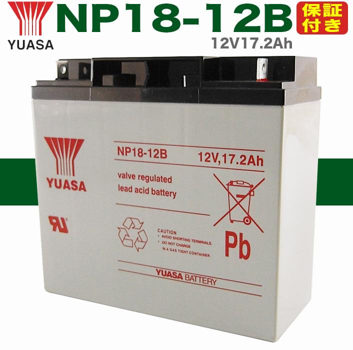 送料無料 YUASA NP18-12B バッテリー UPS・溶接機・電動カート・セニアカー各種 (12V18Ah) バッテリー[ヘッズ ナノアーク6000 Z20][キシデン工業 ウェイティ ハイパーライト][デンヨー溶接機