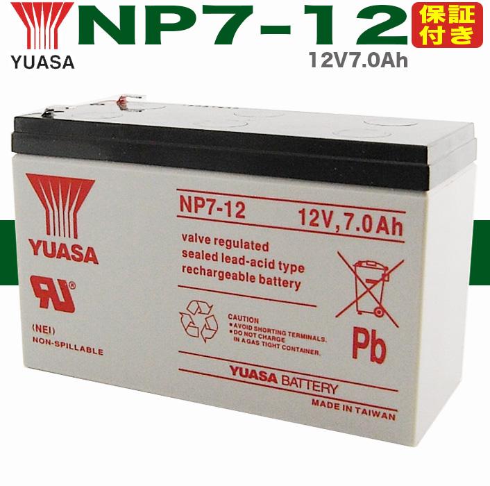 全品クーポン 2個以上のご購入で★送料無料★ YUASAバッテリー NP7-12 バッテリーUPS・無停電電源装置・蓄電器用バッテリー小型シール鉛蓄電池[12V7Ah] [Smart-UPS] [1250][1500] [GSユアサ RE7-12][パナソニック][日立][SU3000RMJ] [SU2200J]