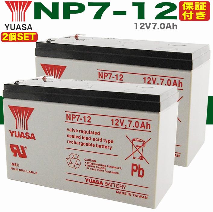 YUASA ギフ_包装 UPS 無停電電源装置 蓄電器用バッテリー小型シール鉛蓄電池 保証書付き 送料無料 2個SETYUASAバッテリー NP7-12 バッテリーUPS 12V7Ah RE7-12 1500 SU2200J GSユアサ 1250 Smart-UPS パナソニック 人気ブレゼント 日立 SU3000RMJ