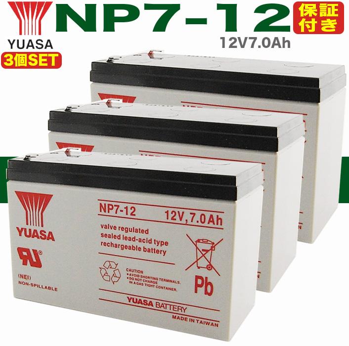予約6/19頃出荷 送料無料 3個SETYUASAバッテリー NP7-12 バッテリーUPS・無停電電源装置・蓄電器用バッテリー小型シール鉛蓄電池[12V7Ah] [Smart-UPS] [1250][1500] [GSユアサ RE7-12][パナソニック][日立][SU3000RMJ] [SU2200J]