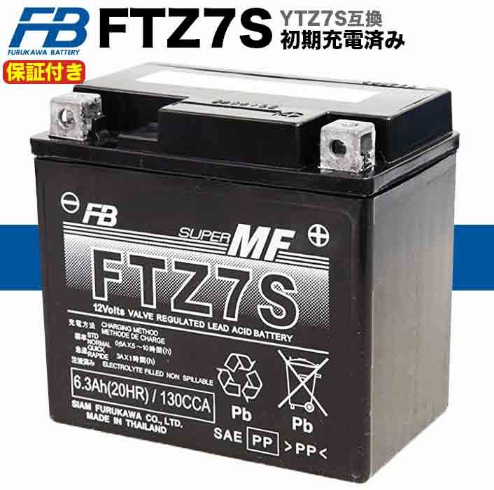 送料無料 保証付き 初期充電済み FTZ7S 古河 バッテリー バイク GS 最安値挑戦 YUASA YTZ7S CB400S DioZ4 税込 アドレスV100 スマートDio WR250R 保証書付き ズーマ CB400SS トリッカー ズーマー クレアスクーピー