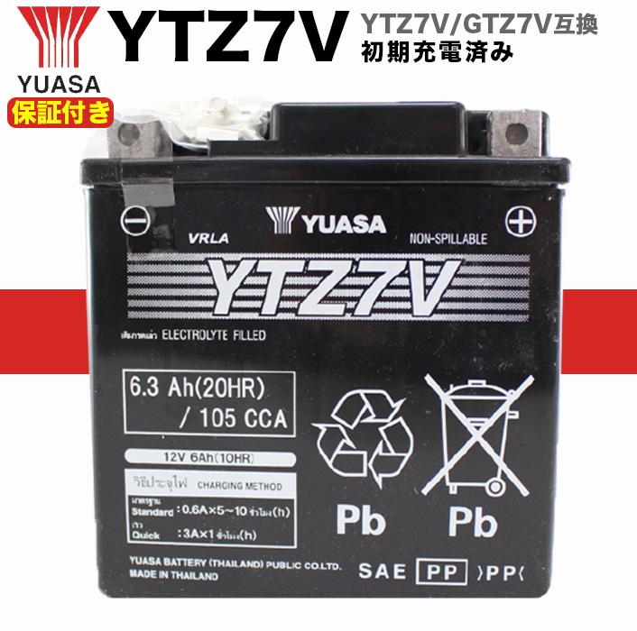 SALENEW大人気! バッテリー YUASA 液注入充電済み オートバイ バイク 国内正規品 BIKE バイクバッテリー ジーエス ジーエスバッテリー バッテリーYAMAHA YTZ7V 充電済 TRICITY純正採用 NMAX GTZ7V互換バッテリー 送料無料 保証書付き 液入充電済