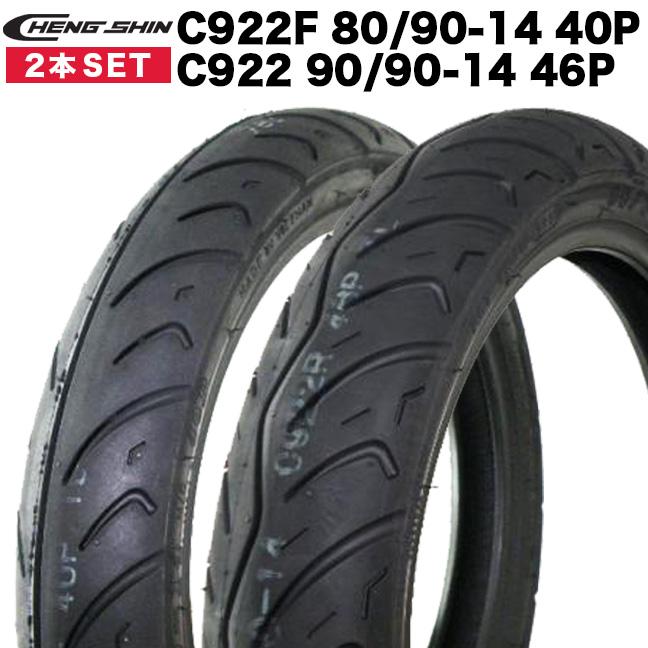 キャッシュレス5%還元 2本SET HONDA Dio110 純正採用タイヤ CHENGSHIN製タイヤ 80/90-14 40P・90/90-14 46P HONDA DIO110 ディオ110 前後タイヤ リアタイヤ フロントタイヤ