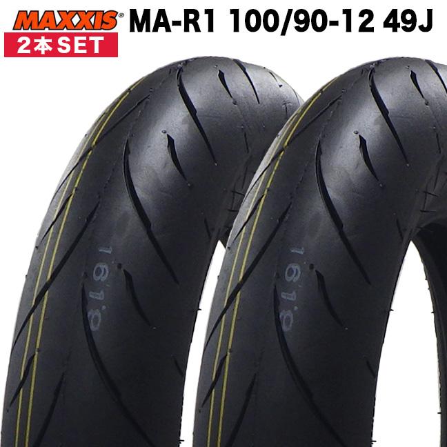 2本SET MAXXIS製 MA-R1 100/90-12 49J (レーシングタイヤ)オンロードタイヤ レーシングタイヤ 前後 KSR50 KSR80 KSR100 KSR110 フロントタイヤ リアタイヤ 前後タイヤセット 前輪 後輪 バイクタイヤ 交換タイヤ マキシス 100/90-12