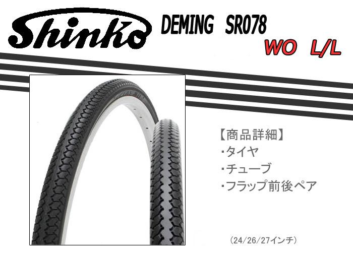 SHINKO製タイヤ DEMING SR078 WO L/L 24インチ  26インチ  27インチ  自転車  タイヤ  チューブ  フラップ  自転車パーツ  シンコー