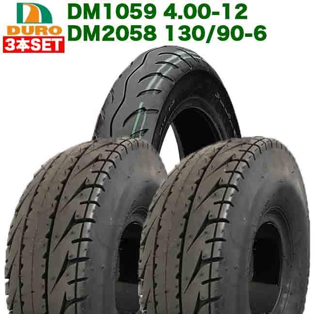 3本セット HONDA 2サイクル ジャイロキャノピー用 前後タイヤセット DM1059 4.00-12 TL /DM2058 130/90-6 TT ジャイロキャノピー フロントタイヤ リアタイヤ 前輪タイヤ 交換タイヤ 12インチ 6インチ