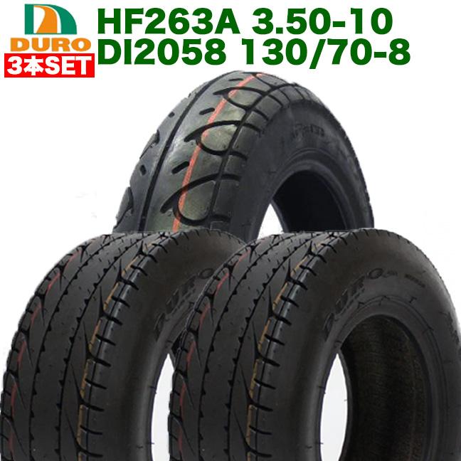 送料無料 3本セット DURO製タイヤ HF263 3.50-10 DI2058 130/70-8 42L T/L(ホンダ HONDA 4サイクル ジャイロX用 前後タイヤセット)