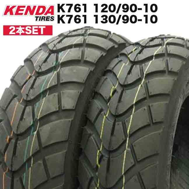 純正採用 KENDA製 ズーマー/BW'S100 フロント・リアタイヤ前後セット (K761) 120/90-10 130/90-10 ブロックタイヤ [2本SET] 純正採用 KENDA製 (K761) 120/90-10・130/90-10 ズーマー/BW'S100 フロント・リアタイヤ前後セット ホンダ HONDA Zoomer ズーマー BW'S100 フロント リア ブロックタイヤ