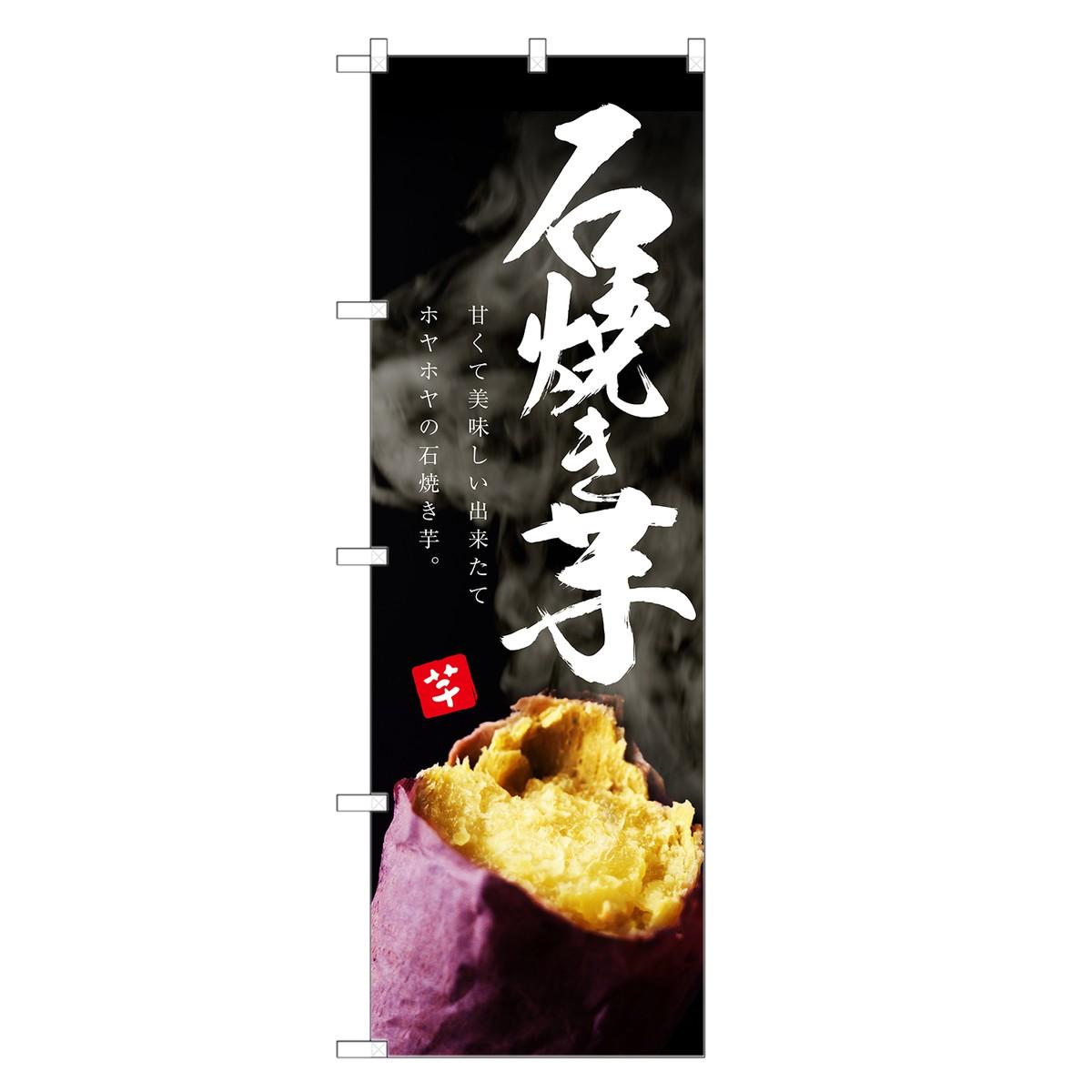 アッパレ のぼり旗 店舗用品 看板 即納 石焼き芋 贈物 のぼり 焼き 芋 いも やき 送料無料 T03-0001C-ZR セールSALE%OFF 四方三巻縫製 イモ