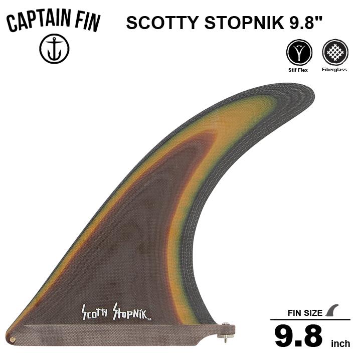 "CAPTAIN FIN キャプテンフィン 9.8 シングル フィンSCOTTY STOPNIK 9.8""ロングボードセンターフィン/シングル フィン送料無料!!"