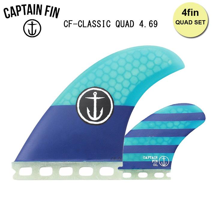 CAPTAIN FIN キャプテンフィン FUTURE フィンCF-CLASSIC QUAD 4.69FUTURE フィン 4本セットあす楽! 送料無料!!