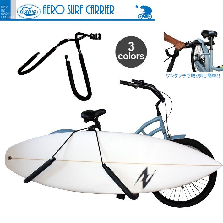 サーフボードキャリア 自転車 EXTRA エクストラ AERO SURF CARRIER エアロ サーフキャリア 自転車用サーフボードキャリアアルミ合金製サーフィン サーフボードあす楽!