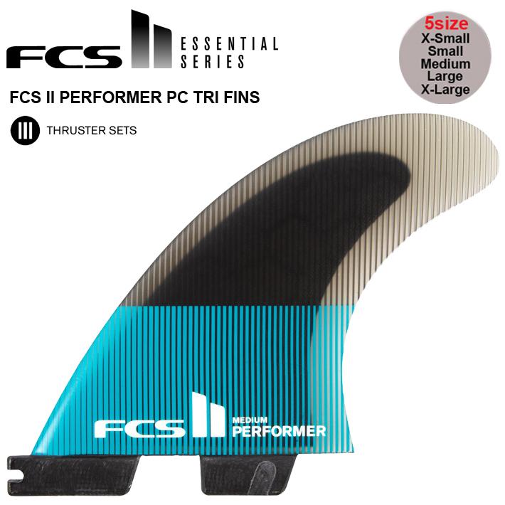 FCS2 エフシーエス2 フィン 送料無料!2020モデル FCS2 PERFORMER PC TRI FINS 5サイズトライフィン/ショートボード用フィン FCS2 3本セット