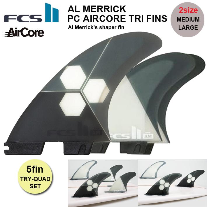 FCS2 フィンAL MERRICK PC AIRCORE TRI-QUAD FINSM/LサイズAl Merrick's Shaper Fin  AM1 AM2 アルメリックトライフィン 送料無料!ポイント20倍