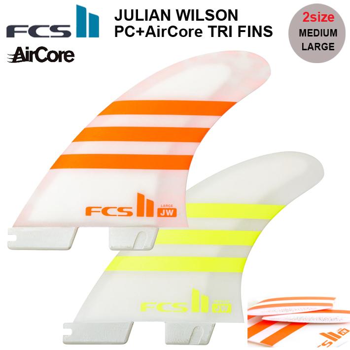FCS2 フィンFCS2 JULIAN WILSON TRI FINS(AIRCORE)JULIAN WILSON'S SIGNATURE ジュリアン・ウィルソン M / Lサイズあす楽!送料無料!