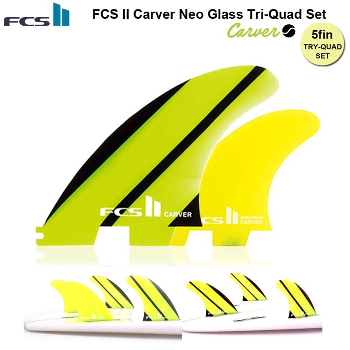 FCS2 フィン 5フィンセットFCS2 Carver Neo Glass Tri-Quad Setカーバー2016モデルトライクアッド 5フィンセット