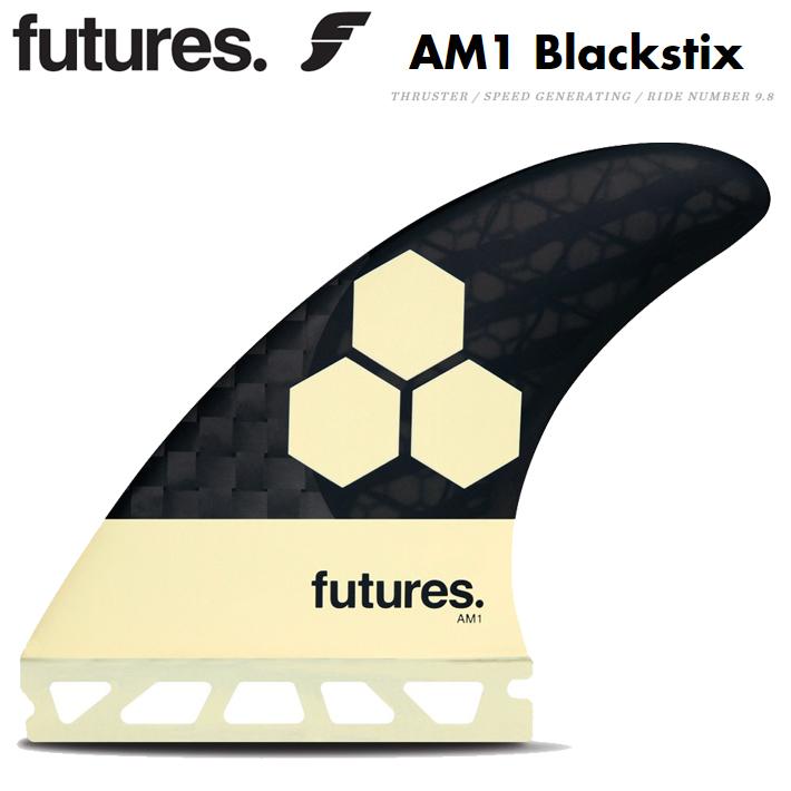 【FUTURES FIN】BlackStix 3.0 Almerrick AM-1 Model フューチャーフィンFUTURE FIN AM1 Mサイズフューチャーフィン3本セットサーフィン サーフボード サーフギア