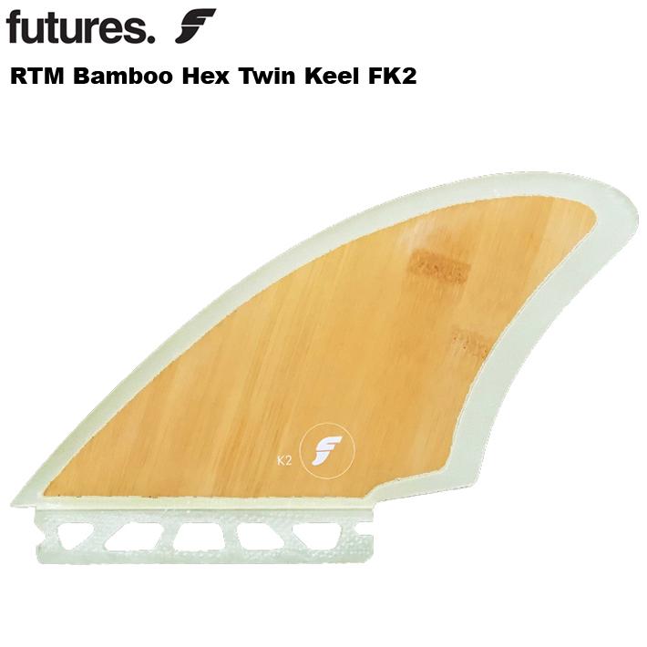 FUTURES FINフューチャーフィン RTM HEX TWIN/TWIN KEEL FK2-BAMBOO キールフィン/バンブー ツインフィン フィン2本セット フューチャーフィン 送料無料 あす楽