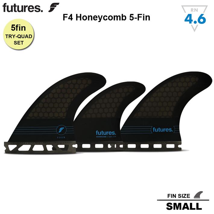 【FUTURES FIN】フューチャーフィン F4-5FIN HONEYCOMB2018NEWモデル フューチャーフィン5本セットクアッドフィン サーフボードフィン送料無料