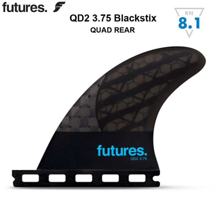 フューチャー フィン FUTURES FIN QD2 3.75 BLACK STICK フューチャーフィン リアクアッドFUTURE FIN クアッド
