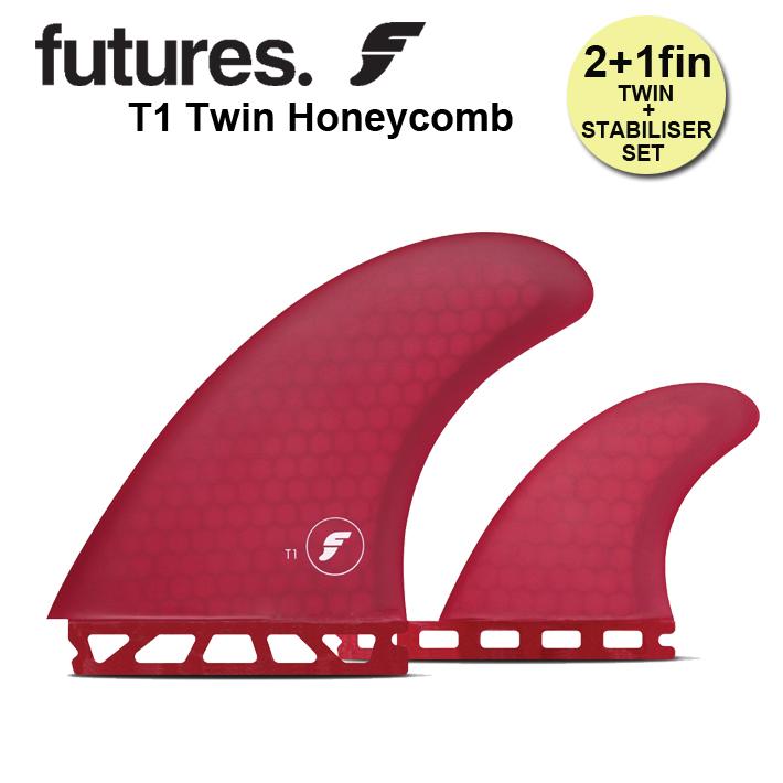 FUTURES FIN フューチャーツインフィン T1 Twin TWIN STABILIZERツインフィン+スタビライザー送料無料!あす楽!