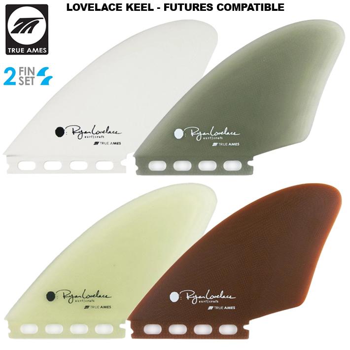 True Ames トゥルーアムス フィン LOVELACE KEEL - FUTURES COMPATIBLE(Twin-Fin Set)キールフィン/フューチャーフィン ツインフィン2本セット送料無料!あす楽!