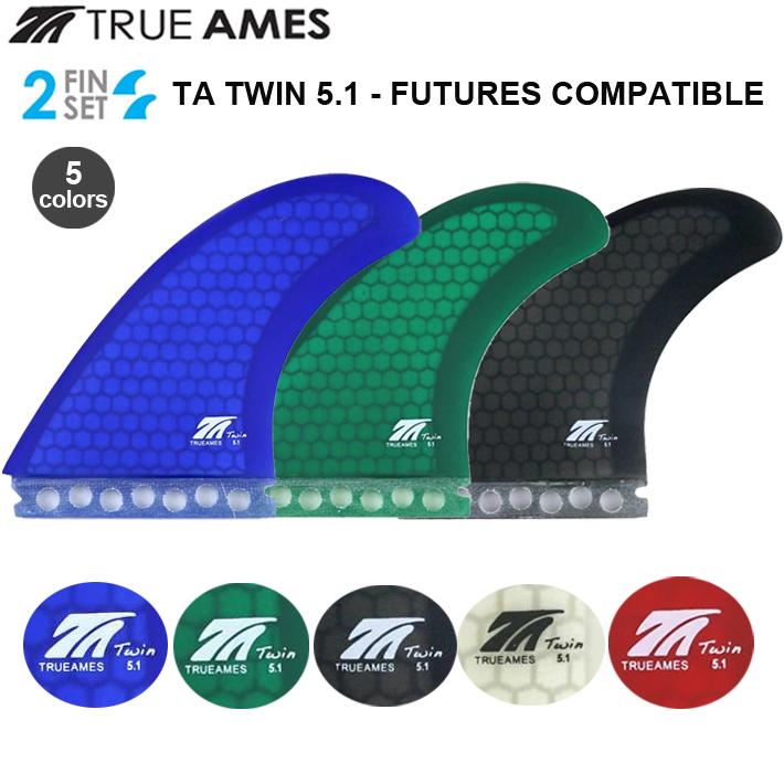 True Ames トゥルーアムス フィン TA TWIN 5.1 - FUTURES COMPATIBLE(Twin-Fin Set)フューチャーフィン ツインフィン 2本セット 送料無料!あす楽!
