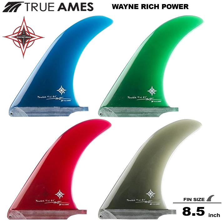 """アメリカの老舗FINカンパニーTRUE AMES True Ames トゥルーアムス カリフォルニアのマスターシェイパー ウェイン リッチがデザイン 人気ブランド 送料無料 メイドインUSA シングルフィン WAYNE 好評 8.5"""" RICH ミッドレングス フィン Amesトゥルーアムス ウェインリッチパワーフィン POWER"""
