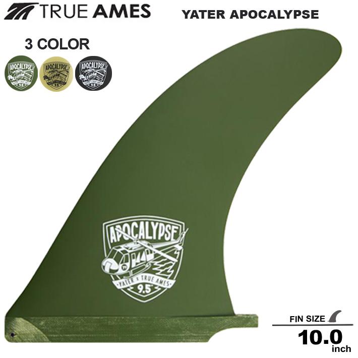 "True Ames グリノーフィ トゥルーアムス フィンTRUE AMES YATER APOCALYPSE FIN 10.0""イェーターアポカリプスフィン ロングボードセンターフィン/シングルフィン/ロングボードフィンあす楽!"