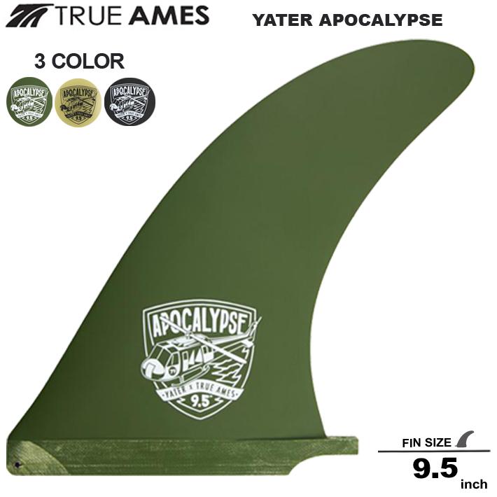 "True Ames グリノーフィ トゥルーアムス フィンTRUE AMES YATER APOCALYPSE FIN 9.5"" イェーターアポカリプスフィン ロングボードセンターフィン/シングルフィン/ロングボードフィンあす楽!"