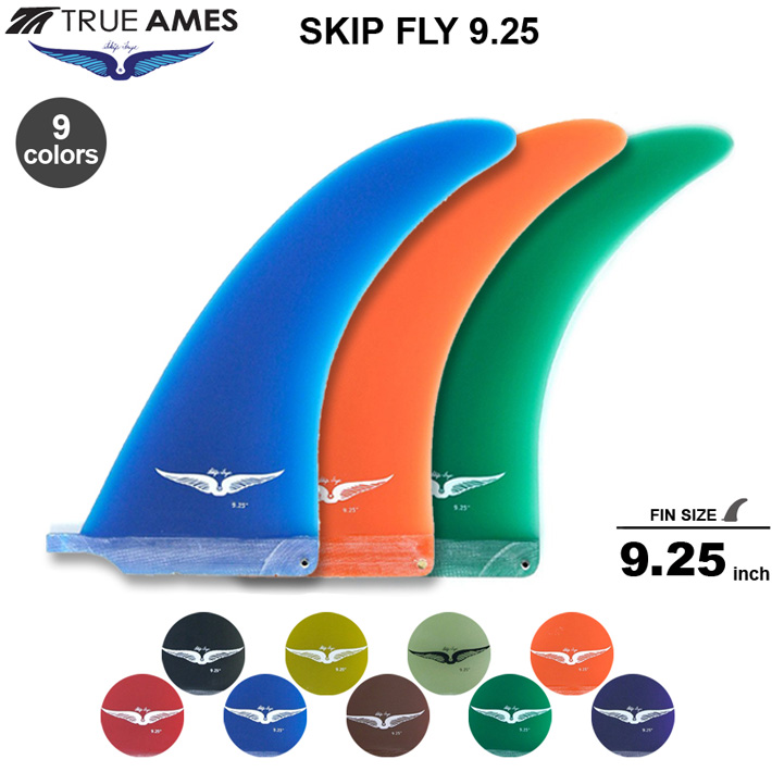 """True Amesトゥルーアムス フィン【Skip Frye Flex 9.25""""】 スキップ・フライフィン 9.25""""ロングボードフィンシングルフィンあす楽!"""