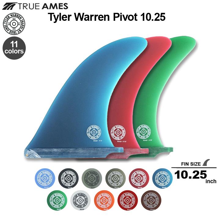 """True Ames トゥルーアムス フィン【TYLER WARREN PIVOT 10.25""""】 タイラーウォーレン ピボットフィン10.25シングルフィン ピボットフィン送料無料!あす楽!"""