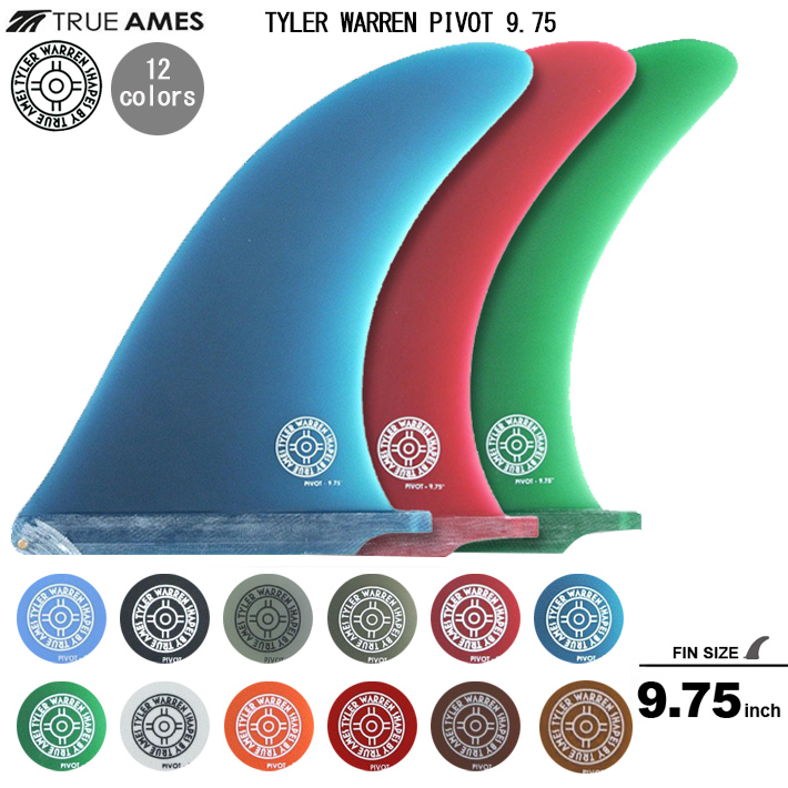"""True Ames トゥルーアムス フィン【TYLER WARREN PIVOT 9.75""""】 タイラーウォーレン ピボットフィン9.75シングルフィン ピボットフィン送料無料!あす楽!"""