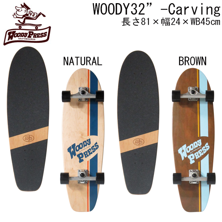 "WOODYPRESS WOODY32 ""-Carving スケートボード スケボー サーフスケート コンプリートサーフィン サーフボード 送料無料!"