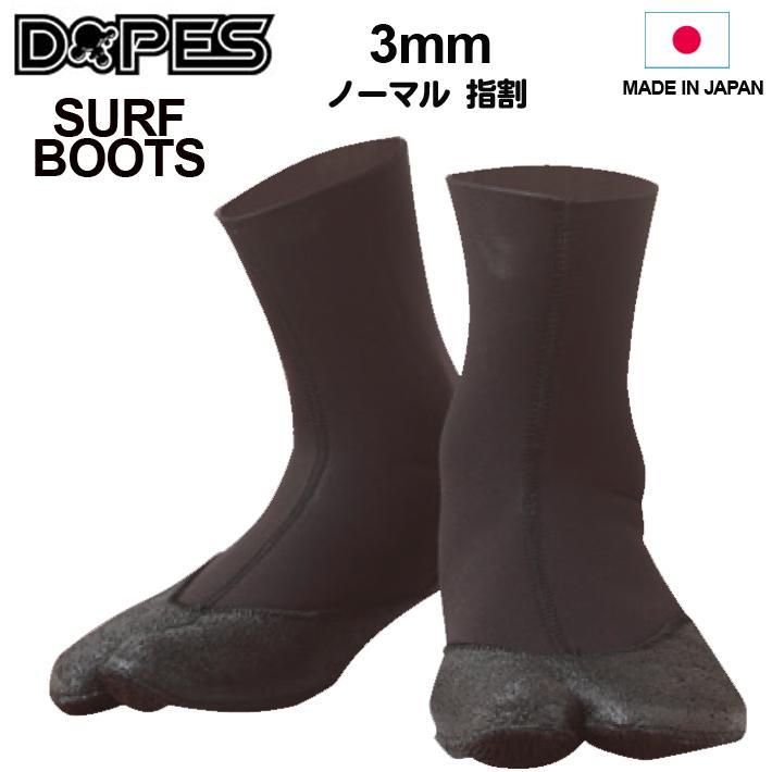 DOPES ドゥープス 3mmノーマル サーフブーツ(指割れ)日本製 ベルクロラジアル加工 ! サーフィン/防寒/サーフブーツ