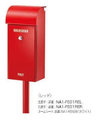 埋込み型郵便受けフィール(右勝手・左勝手)レッド 小さな郵便ポスト?!懐かしくかわいいデザインの玄関ポスト 鍵付きで安心♪ 送料別