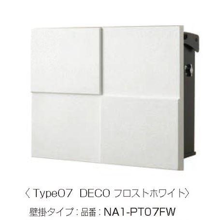 パーサスネオ DECO(壁掛タイプ)フロストホワイト シンプルでおしゃれな玄関ポスト 鍵付きで安心♪