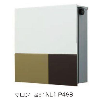 トレス(壁掛タイプ)マロン 北欧テイストでほかに見かけないデザインがおしゃれな玄関ポスト 鍵付きで安心♪