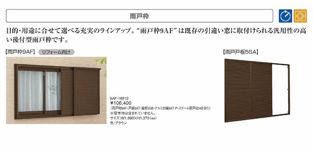 雨戸枠(取り付け費用別途)