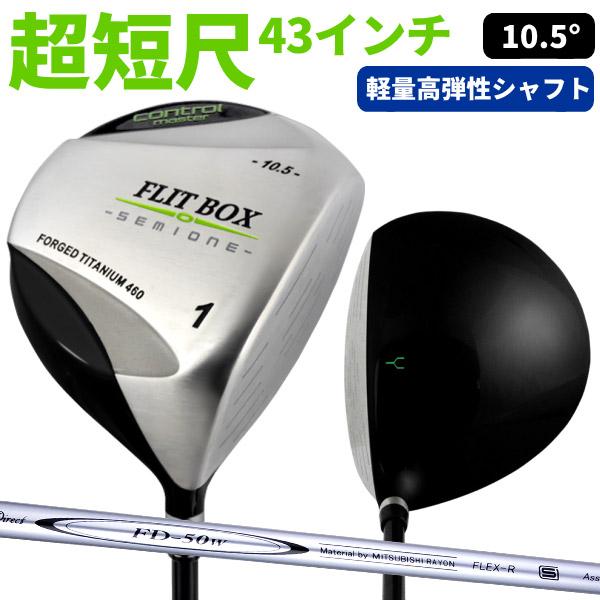 【FD-50:軽量高弾性シャフト】FLIT-BOX SEMIONEドライバー 超短尺 43インチ 短尺 1W 短尺ドライバー セミワン:【製造直販ゴルフ屋】※