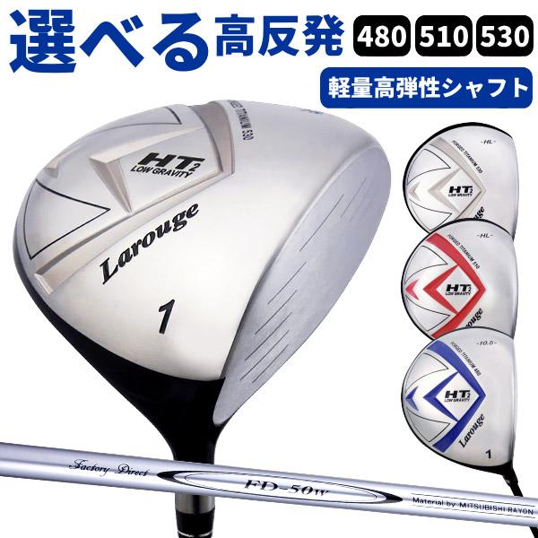 【FD-50:高弾性軽量シャフト】Larouge-HT2『高反発』オーバーサイズドライバー 480/510/530 :【製造直販ゴルフ屋】※