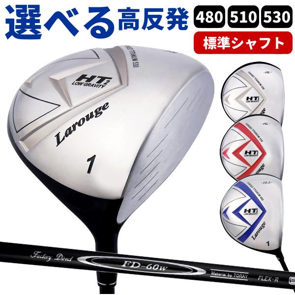 【FD-60:標準シャフト】Larouge-HT2『高反発』オーバーサイズドライバー 480/510/530 :【製造直販ゴルフ屋】※