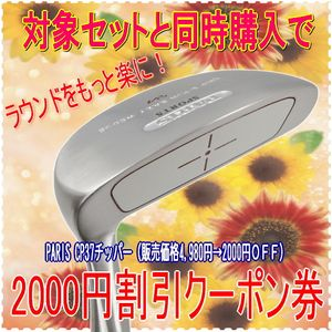 [ to buy a target set at the same time, then discounts !! ] Lady's PARIS CP-37 chipper 2000 yen OFF coupon!