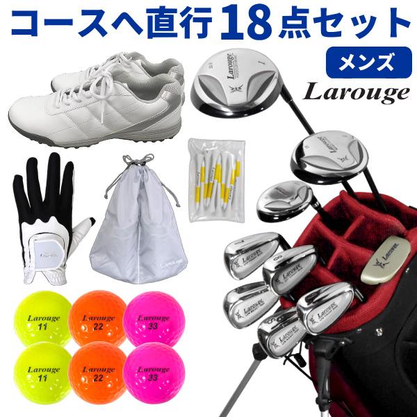 【コースへ直行セット】Larougeメンズ18点セット ゴルフクラブ9本・キャディバッグ・ボール・グローブ・シューズ・シューズケース・ティ メンズゴルフクラブフルセットあす楽OK(平日のみ):※