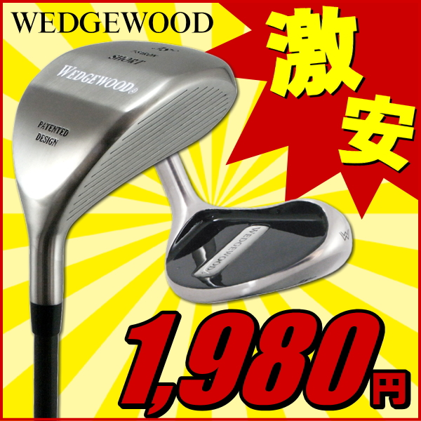 ※A supersaver! The person who does not like an iron is unmissable! I play an active part in WEDGEWOOD help golf club fairway and the green rotation! :