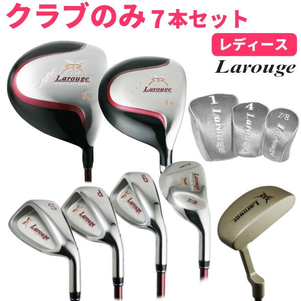 【クラブのみ】 Larougeレディース ゴルフセット (ドライバー+フェアウェイ+ユーティリティ+アイアン+パター+ヘッドカバー) 女性用ゴルフクラブあす楽OK(平日のみ):【製造直販ゴルフ屋】※