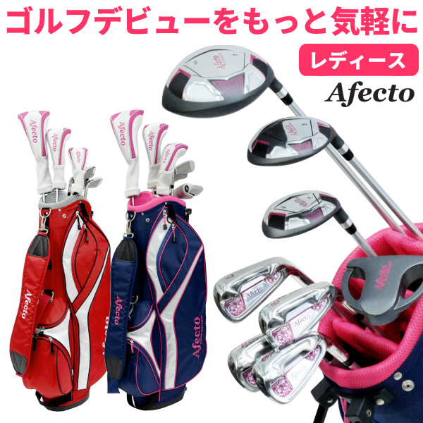 Afecto レディースゴルフセット ゴルフクラブ8本+キャディバッグ(ネイビー/レッド)ゴルフセット ゴルフクラブセット 女性用 初心者 ビギナー ゴルフクラブ:【製造直販ゴルフ屋】※