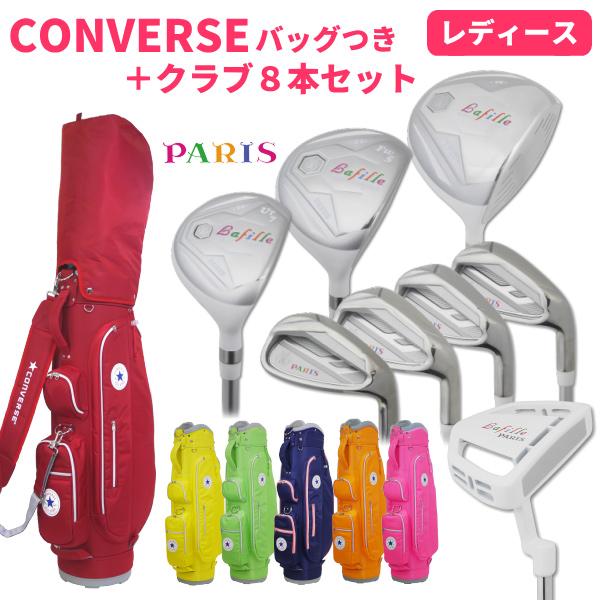 【女性用】PARIS レディースゴルフクラブセット8本組 CONVERSEキャディバッグ全6色 ゴルフ ビギナー 初心者 ゴルフデビューに!あす楽OK(平日のみ):※